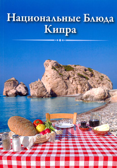Traditional recipes of cyprus (russian)