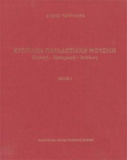 Kypriaki-mousiki_cover_zoom