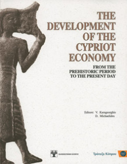 Dev-of-cypriot-economy_cover_zoom