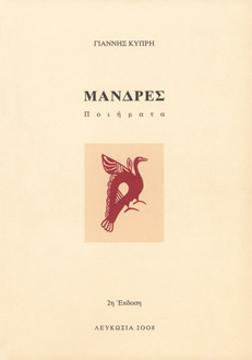 Mandres_cover_zoom