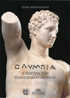 Olympia-volume-cover_zoom