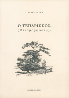 Other-Publications-1-O-teparissos_cover_zoom