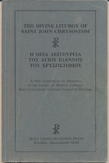 the divine liturgy of saint john chrysostome