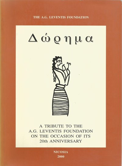 Δώρημα A tribute to the A.G. Leventis Foundation on the occasion of its 20th anniversary