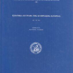 Ισπανικά Έγγραφα της Κυπριακής Ιστορίας (ΙΣΤ' - ΙΖ' αι.)