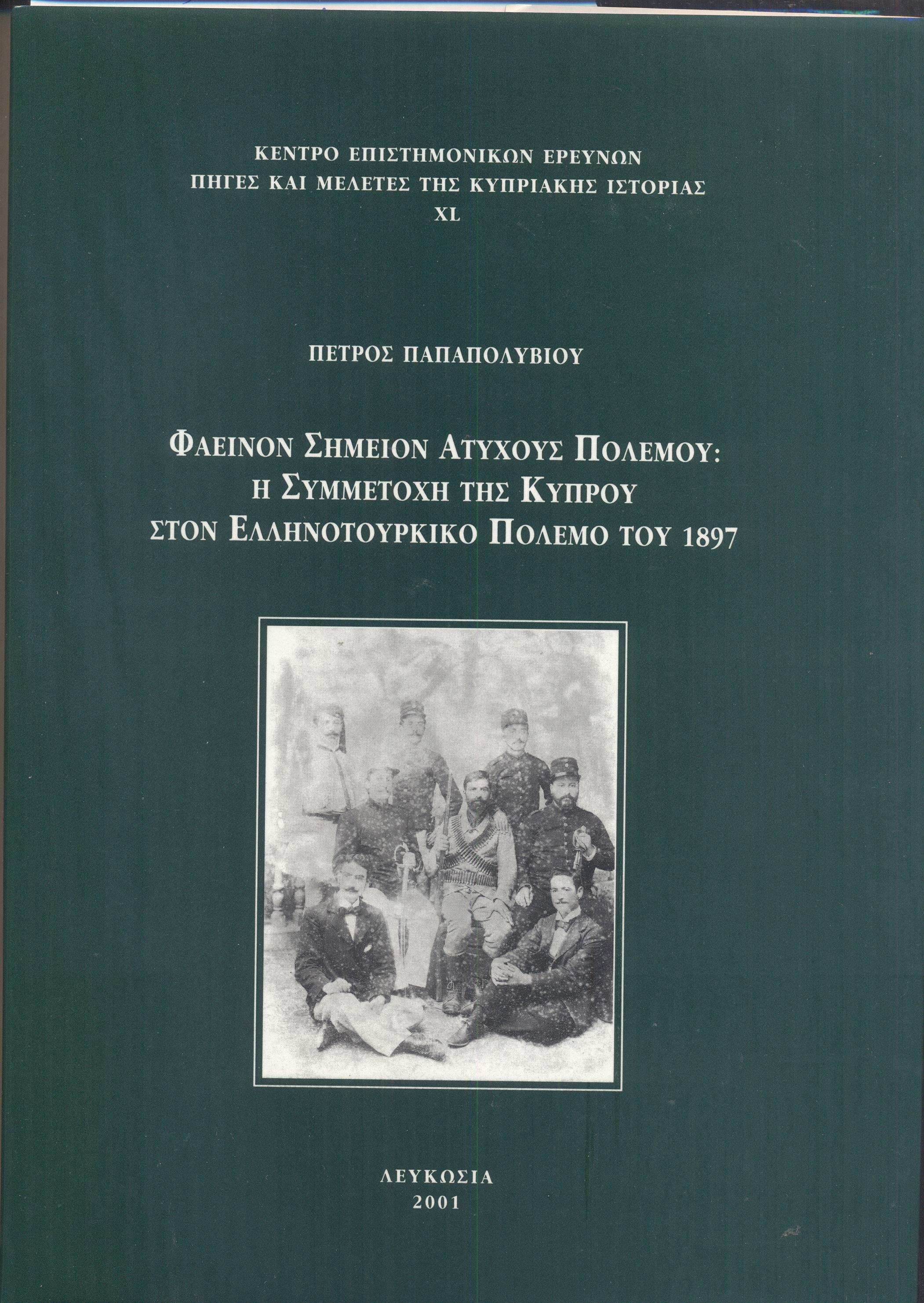 Φαεινόν σημείον ατυχούς πολέμου Η συμμετοχή της Κύπρου στον Ελληνοτουρκικό πόλεμο του 1897