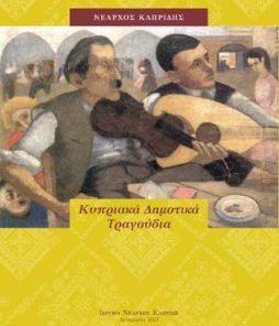 Κυπριακά Δημοτικά Τραγούδια Νέαρχος Κληρίδης