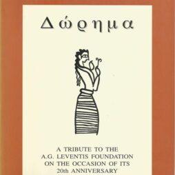 Δώρημα A tribute to the A.G. Leventis Foundation on the occasion of its 20th anniversary