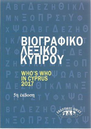 Βιογραφικό λεξικό Κύπρου: Who's who in Cyprus 2017