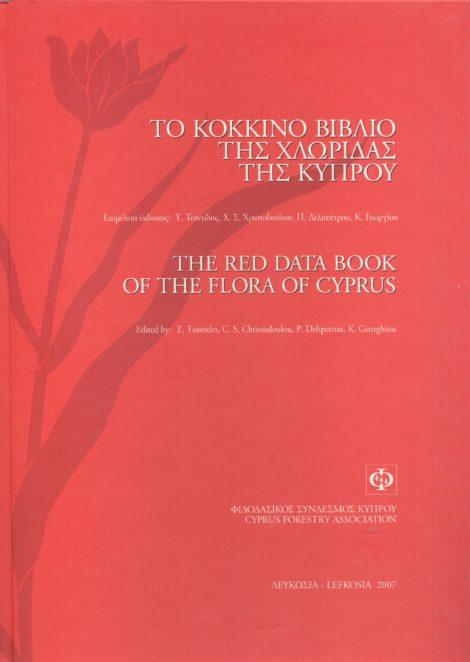 ΤΟ ΚΌΚΚΙΝΟ ΒΙΒΛΊΟ ΤΗΣ ΧΛΩΡΊΔΑΣ ΤΗΣ ΚΎΠΡΟΥ / THE RED DATA BOOK OF THE FLORA OF CYPRUS