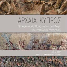 Αρχαία Κύπρος - Πρόσφατες Εξελίξεις στην αρχαιολογία της ανατολικής Κύπρου