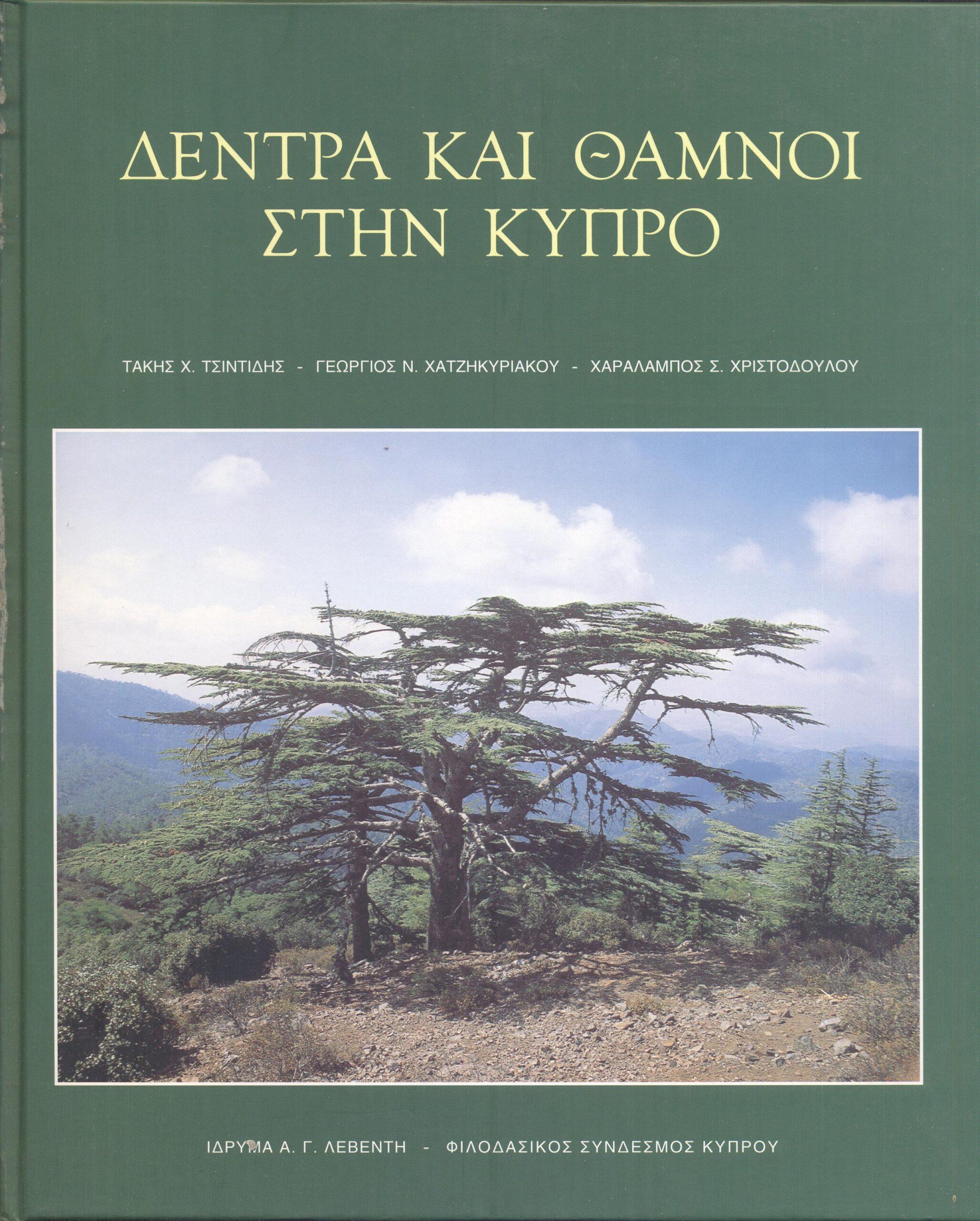Δέντρα και θάμνοι της Κύπρου