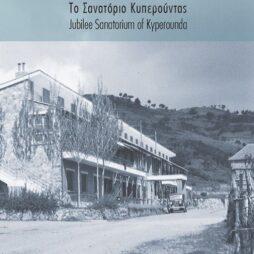 Το σανατόριο της Κυπερούντας Jubilee Sanatorium of kyperounda
