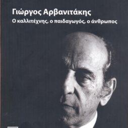 ιώργος Αρβανιτάκης Ο Καλλιτέχνης, ο παιδαγωγός, ο άνθρωπος