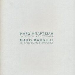 Μάρω Μπαρτζίλη, Γλυπτική και Σχέδια MARO BARGILLI, Sculptures and Drawings