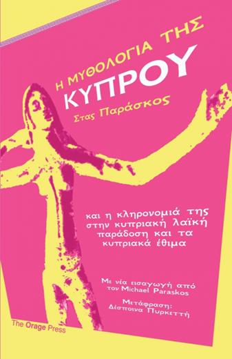 Η Μυθολογία της Κύπρου Στας Παράσκος