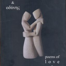 Ποιήματα αγάπης & οδύνης Poems of Love & Sorrow