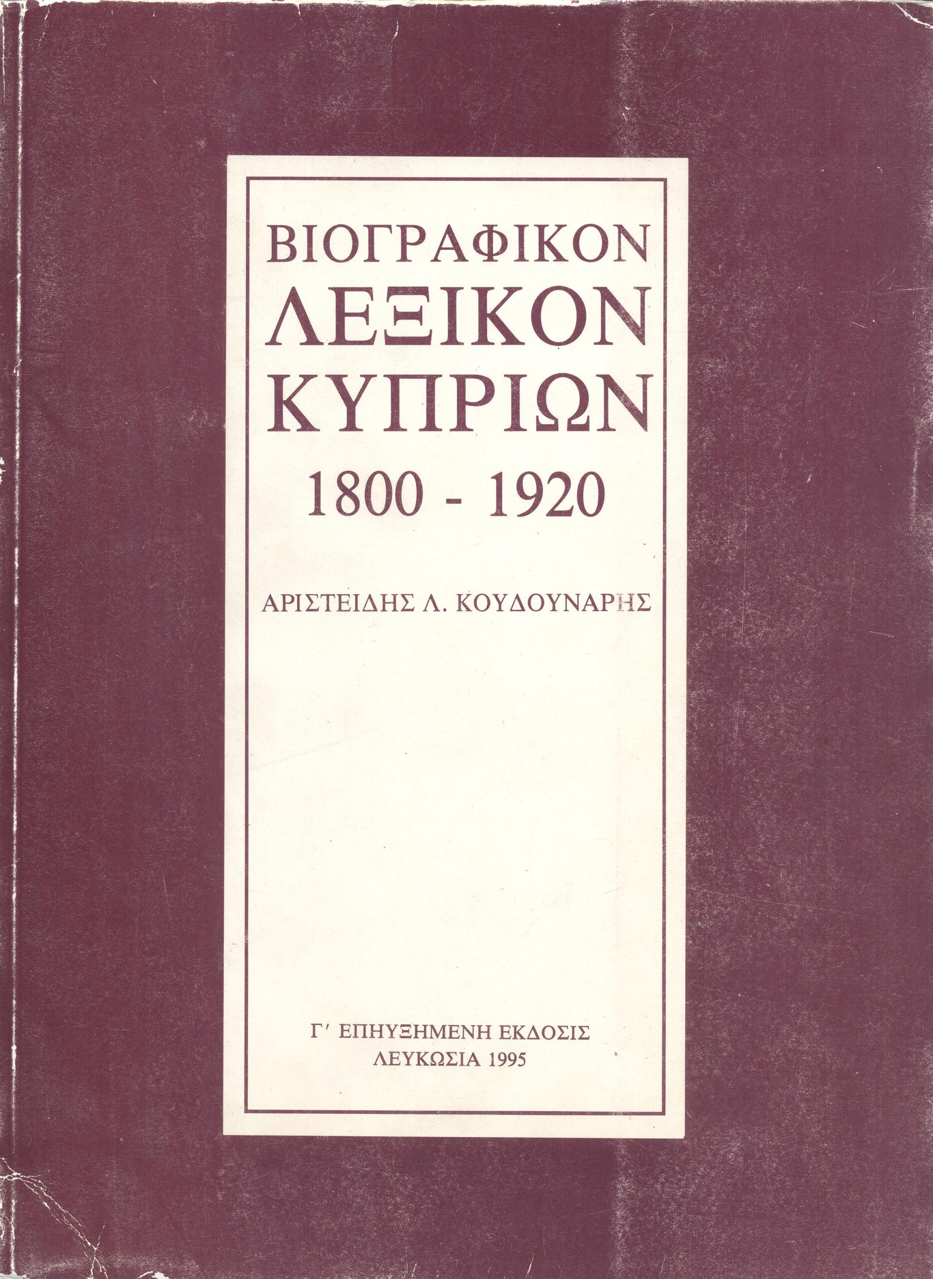 Βιογραφικόν Λεξικόν Κυπρίων 1800 - 1920 (3η έκδοση με υπογραφή απο τον συγγραφέα)