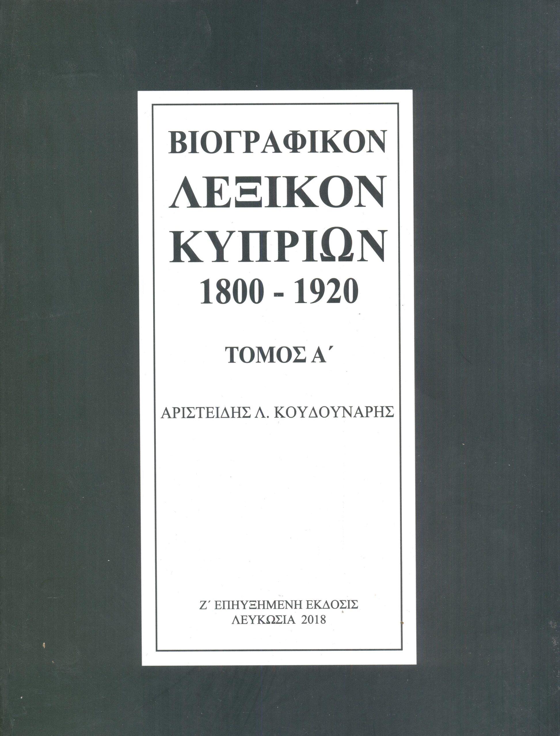 Βιογραφικόν Λεξικόν Κυπρίων 1800 - 1920 (7η έκδοση, δίτομο)