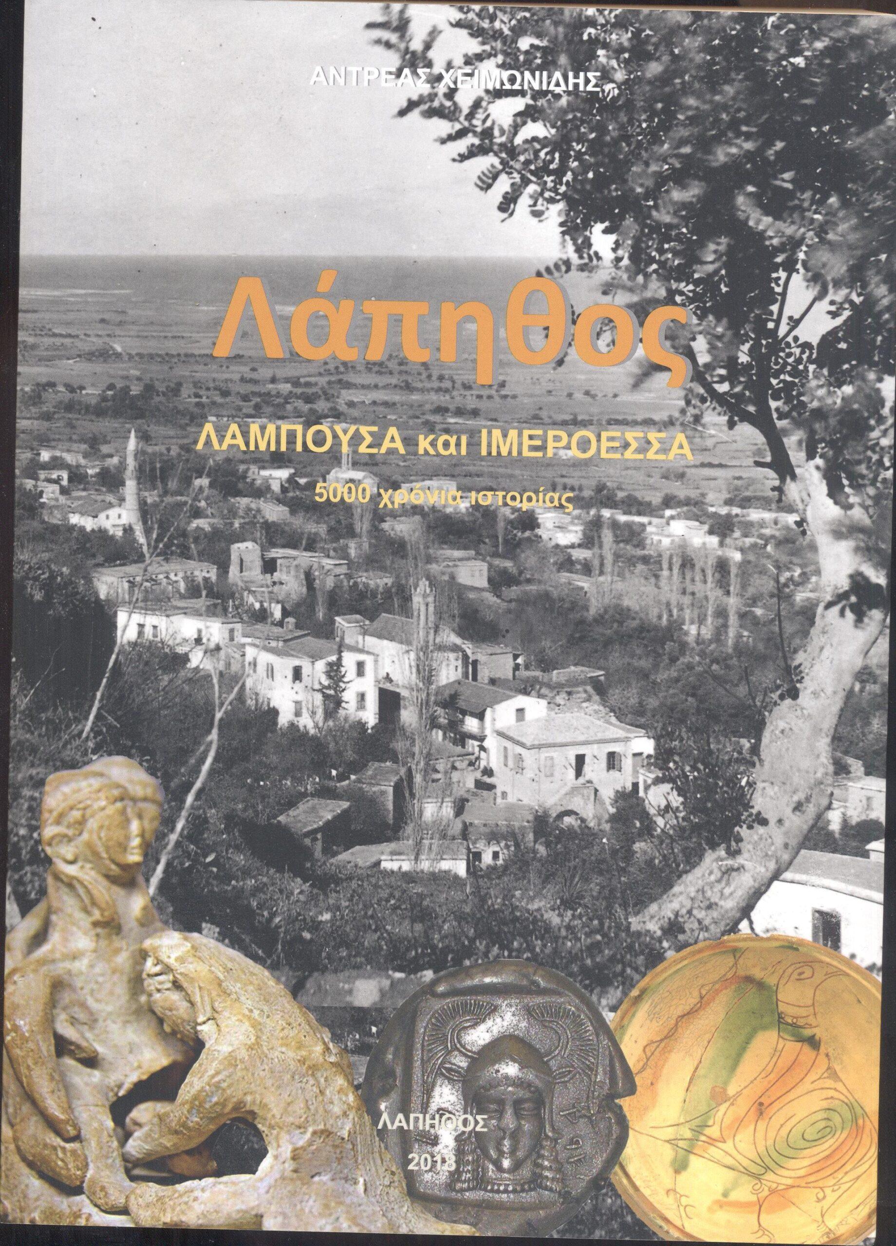 Λάπηθος, Λαμπούσα και Ιμεροεσσα, 500 χρόνια Ιστορίας 001