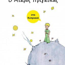 ο μικρός πρίγκιπας στα κυπριακά