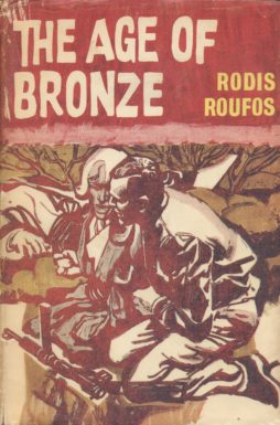 The Age of Bronze