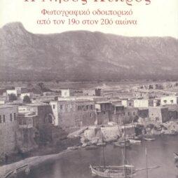 Η Νήσος Κύπρος Φωτογραφικό οδοιπορικό από τον 19ο στον 20ό αιώνα