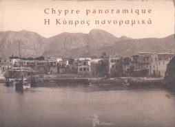 Chypre panoramique Η Κύπρος πανοραμικά