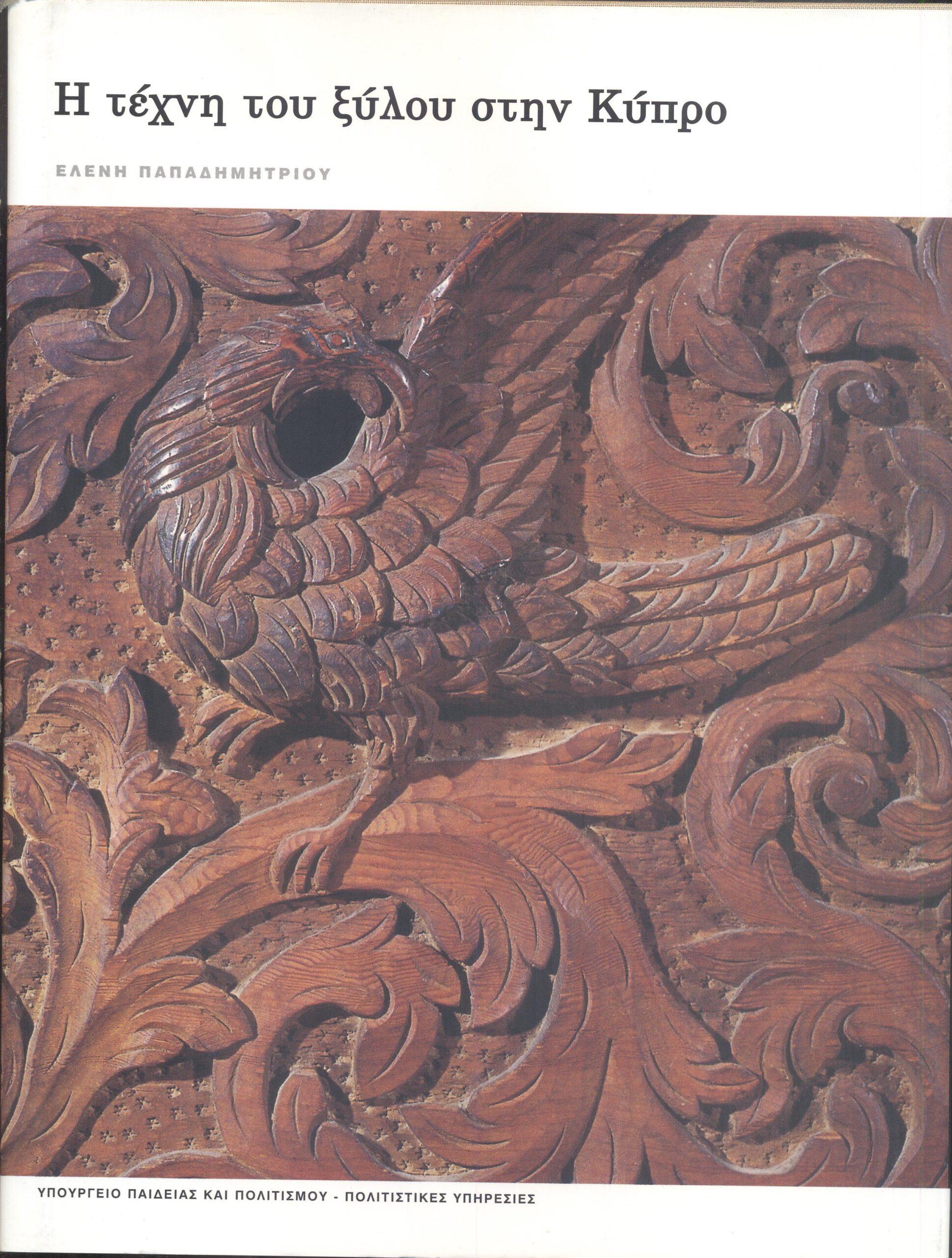 Η τέχνη του ξύλου στην Κύπρο