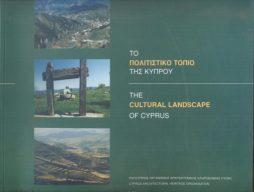Το πολιτιστικό Τοπίο της Κύπρου, The cultural landscape of Cyprus