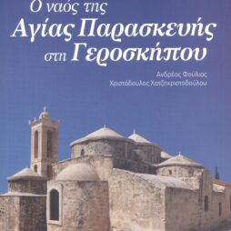 Ο ναός της Αγίας Παρασκευής στη Γεροσκήπου