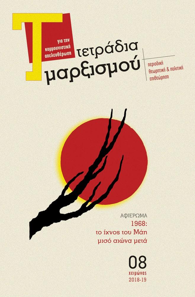 Τετράδια Μαρξισμού - Περιοδική, θεωρητική & πολιτική επιθεώρηση, τεύχος 08, χειμώνας 2018-2019