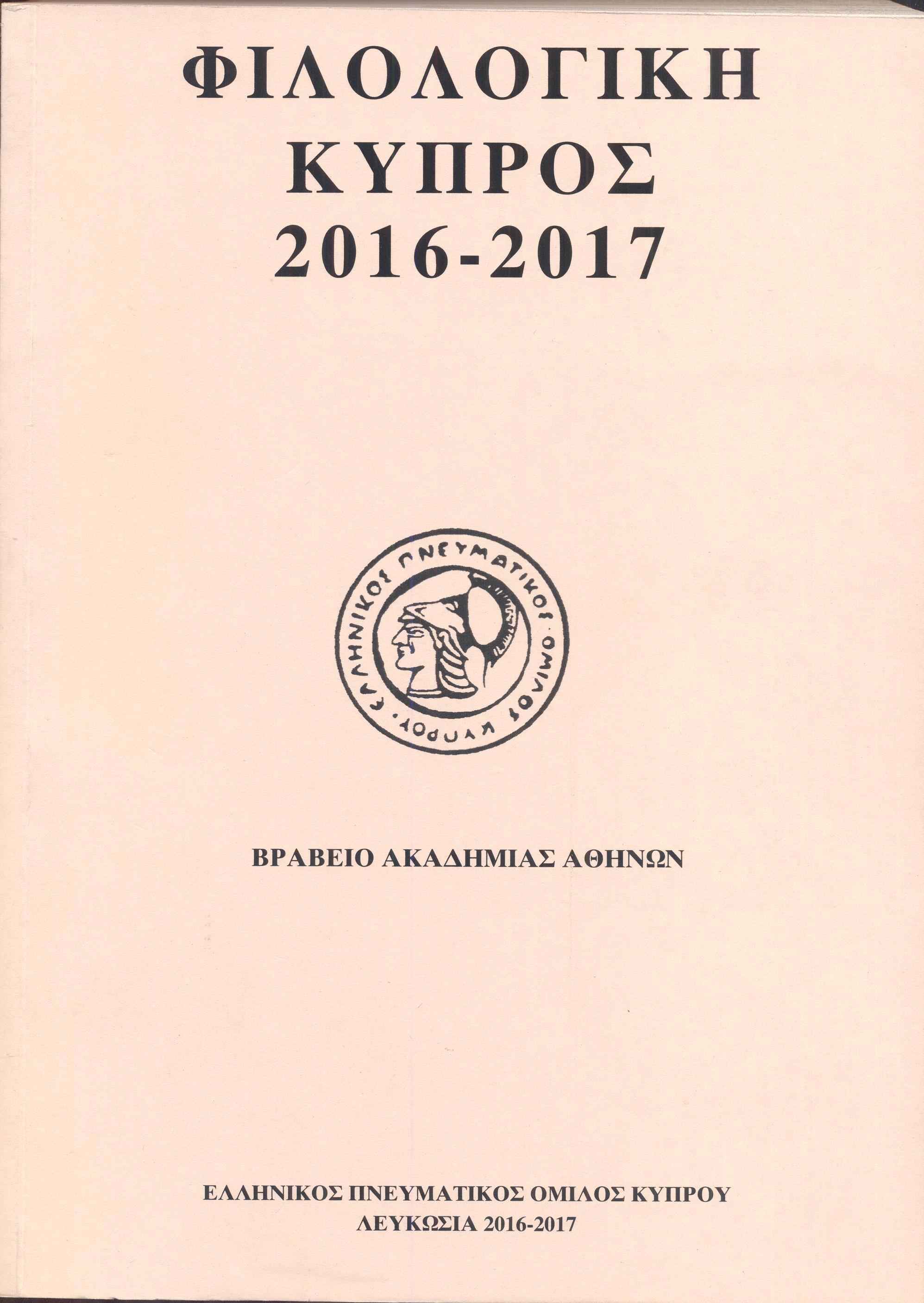 Φιλολογική Κύπρος 2016-2017