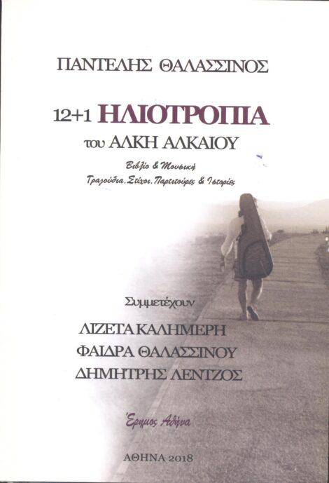 12+1 ΗΛΙΟΤΡΟΠΙΑ του ΑΛΚΗ ΑΛΚΑΙΟΥ + CD