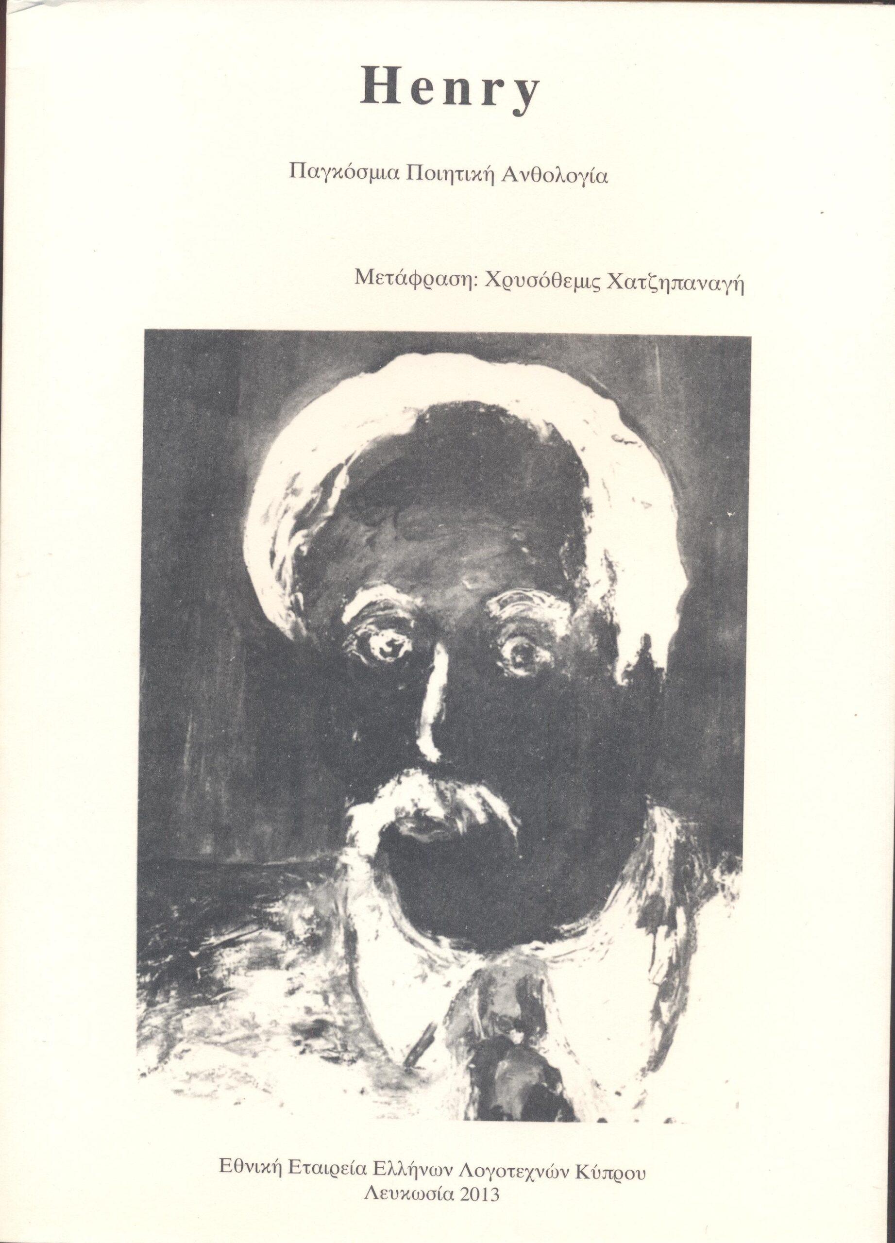 Henry Παγκόσμια Ποιητική Ανθολογία