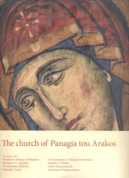 the church of panagia tou arakos